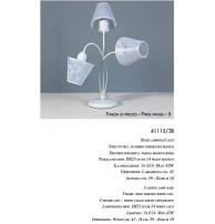 Настольная лампа Арт.41115/3B IMAS (Италия)